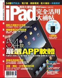iPad 完全活用大補帖-cover
