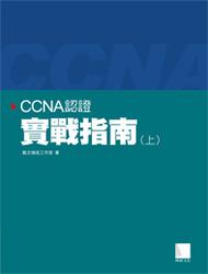 CCNA 認證實戰指南 (上)-cover