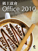 碼上就會 Office 2010-cover