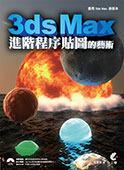 3ds Max 進階程序貼圖的藝術-cover