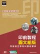 印前製程-圖文組版丙級檢定學術科應檢寶典-最新完整學術科解析-cover