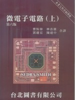 微電子電路(上) (Microelectronic Circuits, 6/e)-cover