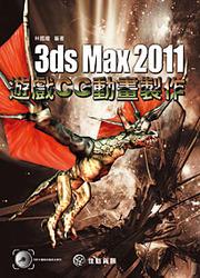 3ds Max 2011 遊戲 CG 動畫製作-cover