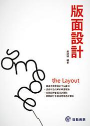 版面設計-cover