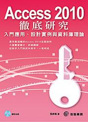 Access 2010 徹底研究─入門應用、設計實例與資料庫理論-cover