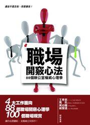 職場開竅心法─ 88 個辦公室權威心理學-cover