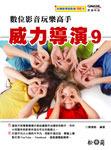 威力導演 9─數位影音玩樂高手-cover