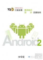 TQC+ 行動裝置應用程式設計認證指南 Android 2-cover