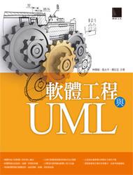 軟體工程與 UML-cover
