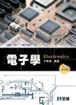 電子學-機械、資工、工管系適用, 4/e-cover