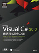 Visual C# 2010 網路程式設計之道-cover