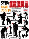 交換鏡頭活用知識大百科─關於數位單眼用的鏡頭,只要閱讀本書,你就會懂得它的一切 !
