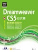 Dreamweaver CS5 創意網頁設計白皮書-cover