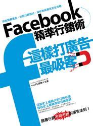 Facebook 精準行銷術─這樣打廣告最吸客-cover