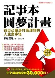 記事本圓夢計畫-cover