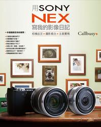 用 Sony NEX 寫我的影像日記-cover