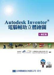 Autodesk Inventor 電腦輔助立體繪圖 (修訂版)-cover