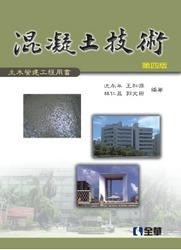 混凝土技術, 4/e-cover