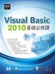 Visual Basic 2010 基礎必修課-cover
