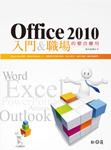 Office 2010 入門 & 職場的整合應用-cover