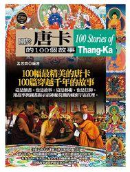關於唐卡的 100 個故事-cover