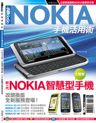 Nokia 手機活用術-cover