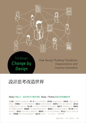 設計思考改造世界 (Change by Design: How Design Thinking Transforms Organizations and Inspires Innovation)-cover