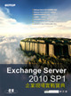 Exchange Server 2010 SP1 企業現場實戰寶典-cover
