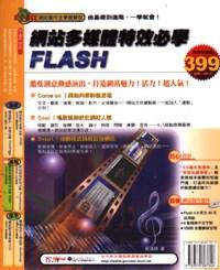 網站多媒體特效必學 Flash-cover