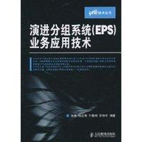 演進分組系統 (EPS) 業務應用技術-cover