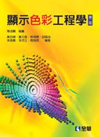 顯示色彩工程學, 2/e-cover