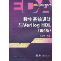 數字系統設計與 Verilog HDL , 4/e-cover