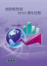 統計範例與 SPSS 操作詳解-cover
