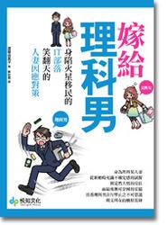 嫁給理科男-cover