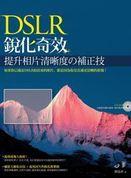 DSLR 銳化奇效─提升相片清晰度的補正技-cover