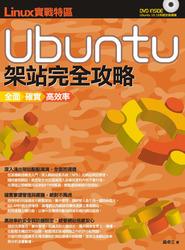 Linux 實戰特區:Ubuntu 架站完全攻略-cover