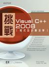 挑戰 Visual C++ 2008 程式設計樂活學-cover