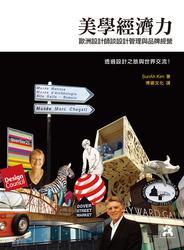 美學經濟力:歐洲設計師談設計管理與品牌經營-cover