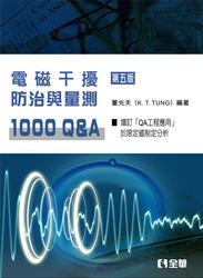 電磁干擾防治與量測, 5/e-cover