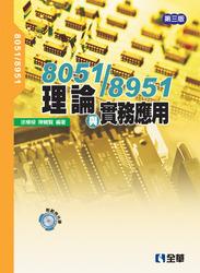 8051/8951 理論與實務應用, 3/e-cover
