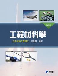 工程材料學, 4/e-cover