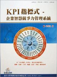 KPI 指標式-企業智慧競爭力管理系統-cover