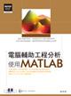 電腦輔助工程分析─使用 Matlab-cover