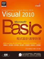 Visual Basic 2010 程式設計速學對策-cover