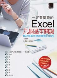 一定要學會的 Excel 九個基本關鍵─看故事教你聰明掌握 Excel-cover