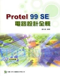 Protel 99 SE 電路設計全輯-cover