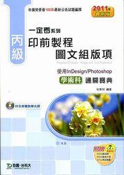 丙級印前製程:圖文組版項學術科通關寶典使用 InDesign / Photoshop-cover