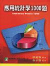 應用統計學 1000 題