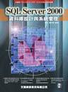 SQL Server 2000 資料庫設計與系統管理-cover