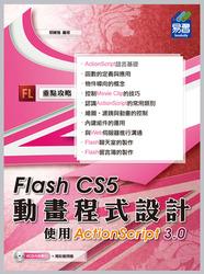 Flash CS5 動畫程式設計─使用 ActionScript 3.0-cover